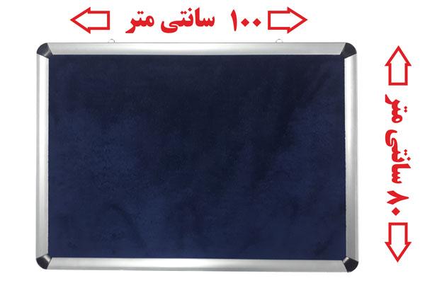تابلو اعلانات ساده دور قاب آلومینیوم سرمه ای 100