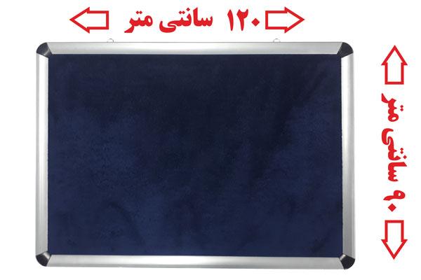 تابلو اعلانات ساده دور قاب آلومینیوم سرمه ای 120