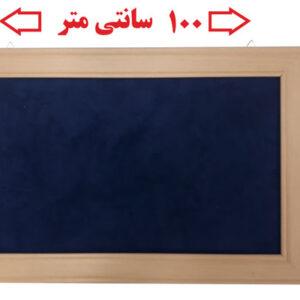تابلو اعلانات ساده دور قاب ام دی اف 100