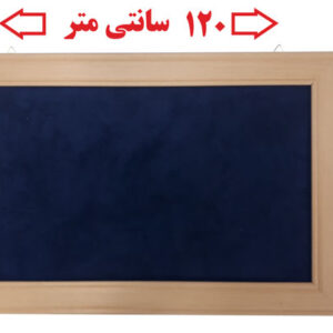 تابلو اعلانات ساده دور قاب ام دی اف 120