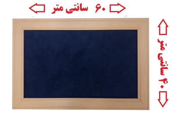 تابلو اعلانات ساده دور قاب ام دی اف 60