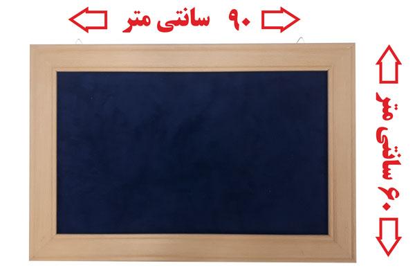 تابلو اعلانات ساده دور قاب ام دی اف 90